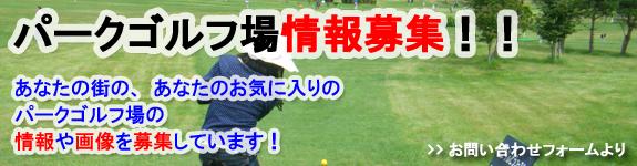 あなたの街の、あなたのお気に入りのパークゴルフ場の情報や画像を募集しています